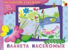 МХ Планета насекомых. Художественный альбом для занятий с детьми от 3 до 5 лет.