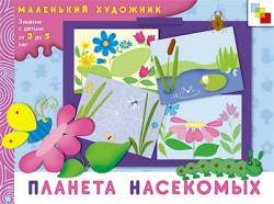 МХ Планета насекомых. Художественный альбом для занятий с детьми от 3 до 5 лет. Колдина Д. Н.