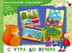 МХ С утра до вечера. Художественный альбом для занятий с детьми 3-5 лет Янушко Е. А.