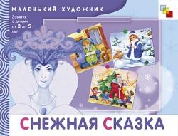 МХ Снежная сказка. Художественный альбом для занятий с детьми 3-5 лет Янушко Е. А.