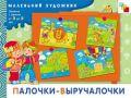 МХ Палочки-выручалочки. Художественный альбом для занятий с детьми 3-5 лет.