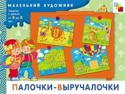 МХ Палочки-выручалочки. Художественный альбом для занятий с детьми 3-5 лет. Янушко Е. А.