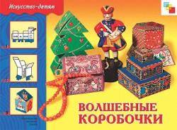 ИЗО. Волшебные коробочки. Рабочая тетрадь Гульнара Рассказова