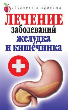 Романова Е.А. - Лечение заболеваний желудка и кишечника обложка книги