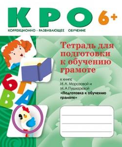 КРО Тетрадь по обучению грамоте в д/с (6+) Морозова И. А., Пушкарева М. А.