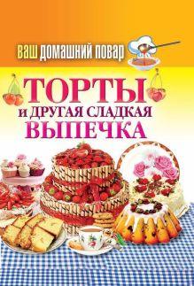 - Торты и другая сладкая выпечка обложка книги