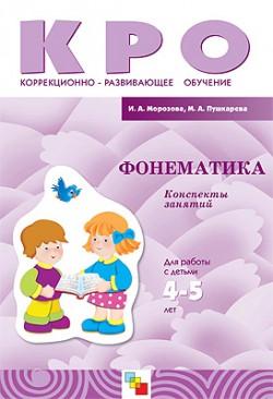КРО Фонематика (4-5) Морозова И. А., Пушкарева М. А.