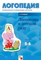 ЛОГ Логопедия в детском саду 5-6 лет: Занятия с детьми -с  общим недоразвитием речи. / Смирнова Л.Н.