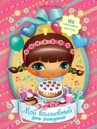 Мой волшебный день рождения