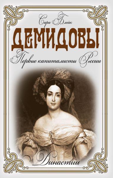 Демидовы.Первые капиталисты России