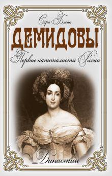 Блейк С. - Демидовы.Первые капиталисты России обложка книги