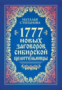 Степанова Н.И. - 1777 новых заговоров сибирской целительницы обложка книги