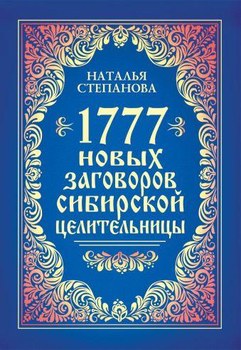 1777 новых заговоров сибирской целительницы Степанова Н.И.