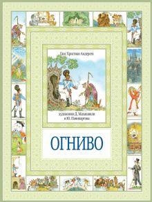Андерсен Г.Х - Огниво и другие сказки обложка книги