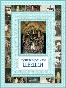 - Волшебные сказки Швеции обложка книги