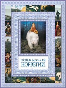 - Волшебные сказки Норвегии обложка книги