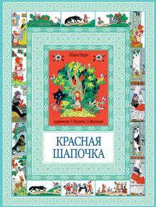 Перро Ш. - Красная шапочка. Госпожа Метелица обложка книги