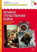 Рассказы по картинкам. Великая Отечественная Война в произведениях художников.