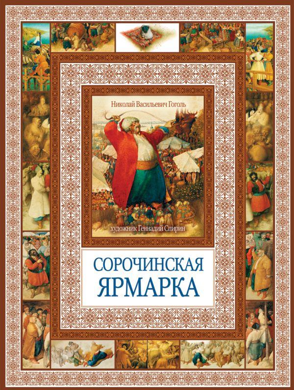 Сорочинская ярмарка Гоголь Н.В.