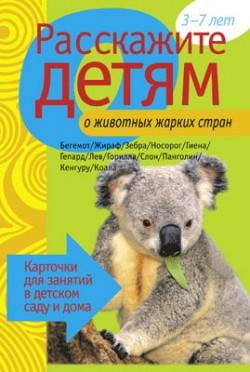 Расскажите детям о животных жарких стран. Карточки для занятий в детском саду и дома. Мороз В.