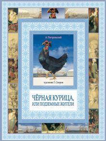 Погорельский А. - Черная курица обложка книги