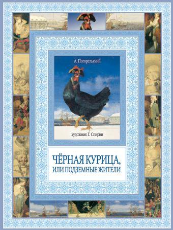 Черная курица Погорельский А.