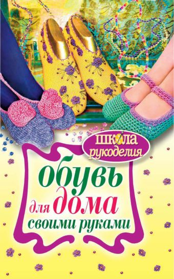 Обувь для дома своими руками Гусева Н.А.