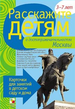 Расскажите детям о достопримечательностях Москвы Емельянова Э. Л.