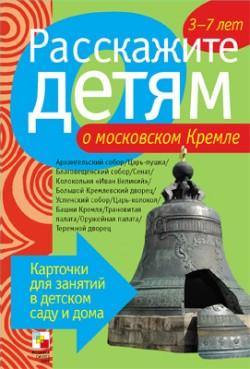 Расскажите детям о московском Кремле Емельянова Э. Л.