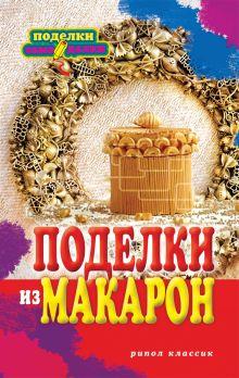 Купцова О. - Поделки из макарон обложка книги