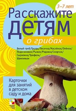 Расскажите детям о грибах Емельянова Э. Л.