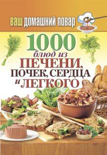 - Ваш домашний повар. 1000 блюд из печени, почек, сердца и легкого обложка книги