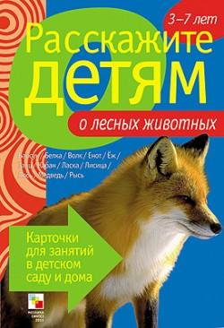Расскажите детям о лесных животных Емельянова Э. Л.