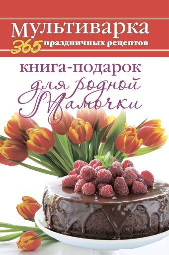Книга-подарок для родной Мамочки Гаврилова А.С.
