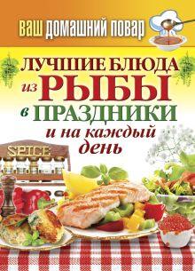- Ваш домашний повар. Лучшие блюда из рыбы в праздники и на каждый день обложка книги