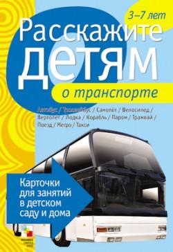 Расскажите детям о транспорте Емельянова Э. Л.