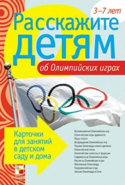 Расскажите детям об Олимпийских играх Емельянова Э. Л.
