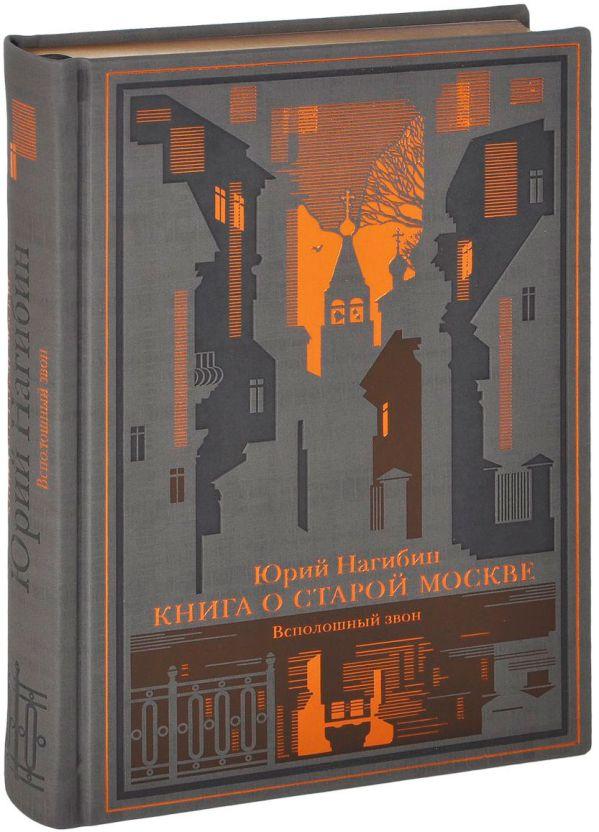 Книга о старой Москве. Всполошный звон Нагибин Ю.