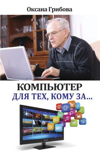 Компьютер для тех, кому за... Грибова О.