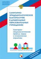 НПБ ДОУ Санитарно-эпидемиологическое благополучие в дошкольных образовательных учреждениях