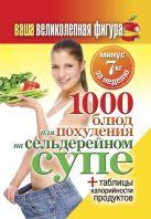 Ваша великолепная фигура. 1000 рецептов для похудения на сельдерейном супе.Минус 7кг за неделю