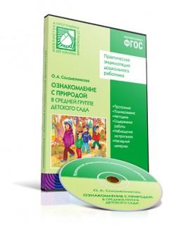 CD. ФГОС Ознакомление с природой. (4-5 лет). Средняя группа. Соломенникова О. А.