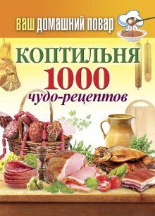 - Ваш домашний повар. Коптильня. 1000 чудо-рецептов обложка книги