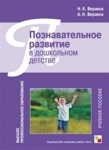 Веракса Н. Е., Веракса А. Н. - ВПО Познавательное развитие в дошкольном детстве обложка книги
