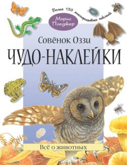 Чудо-наклейки. Совенок Оззи. Все о животных.. (книжка с наклейками, 96 стр., более 150 многоразовых наклеек). Морис Пледжер