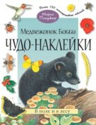 Чудо-наклейки. Медвежонок Бобби. В поле и в лесу. (книжка с наклейками, 96 стр., более 150 многоразовых наклеек).