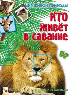 Мир живой природы. Кто живет в саванне. Книга с наклейками Краснушкина Е. Е.