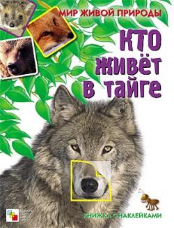 Мир живой природы. Кто живет в тайге. Книга с наклейками Краснушкина Е. Е.
