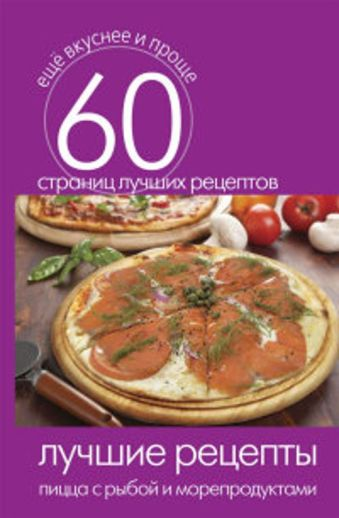 Лучшие рецепты. Пицца с рыбой и морепродуктами