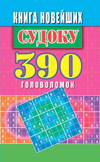 Книга новейших судоку. 390 головоломок Николаева Ю.Н.